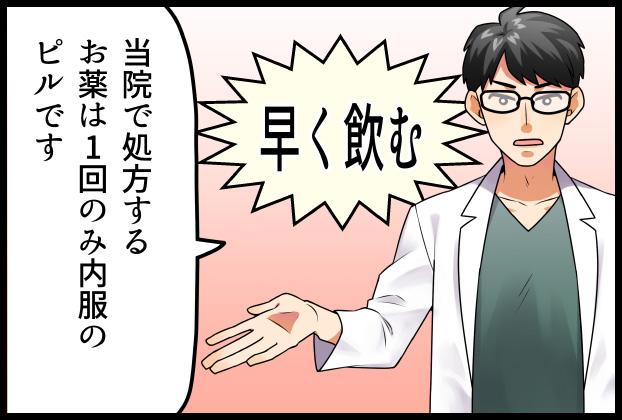 当院で処方するお薬は1回のみ内服のピルです