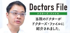 ドクターズファイル 当院のドクターがドクターズ・ファイルに紹介されました。
