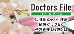 ドクターズファイル 低用量ピルと生理痛避妊だけでなく子宮を守る役割とは